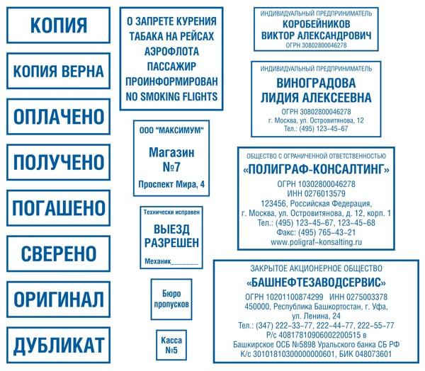 образец штампа организации для путевых листов - фото 4